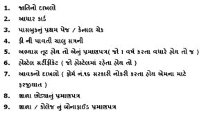 digital gujarat documents list
