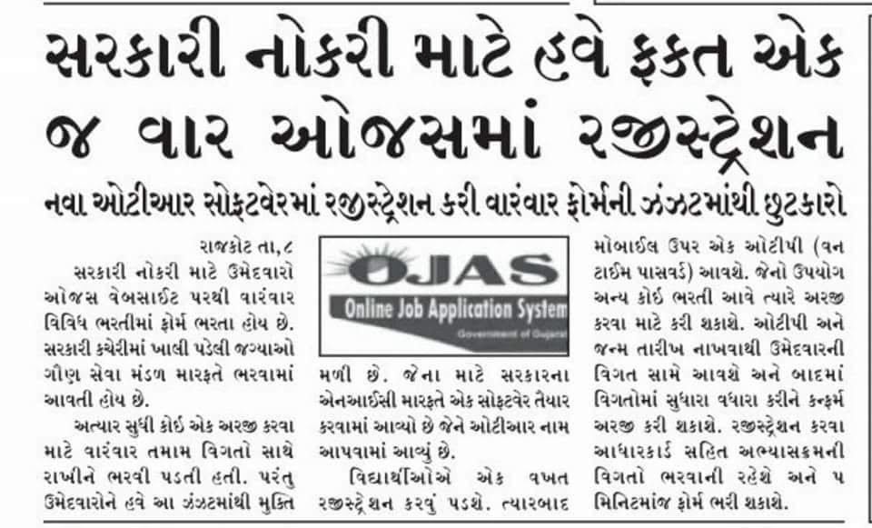 OJAS Gujarat Upcoming Bharti 2019 : Ojas Online Jaherat & Maru