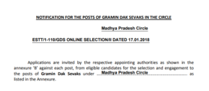 MP GDS recruitment 2018