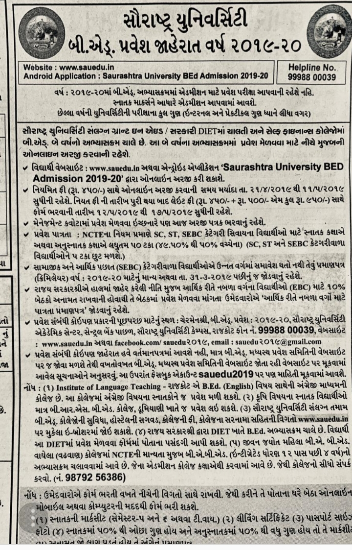 Saurashtra University Bed admission 2019