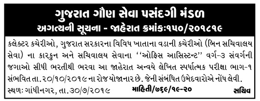 gsssb-binsachivalay-clerk-exam-date-2019