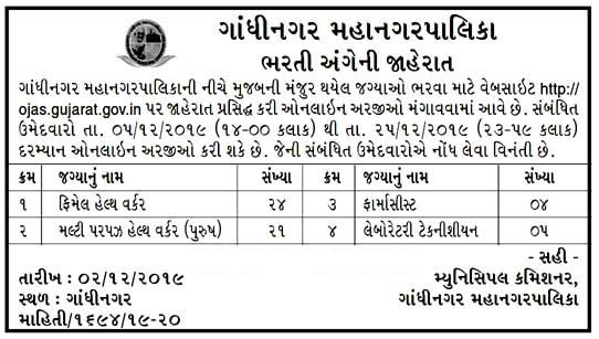 GMC-Recruitment-2019