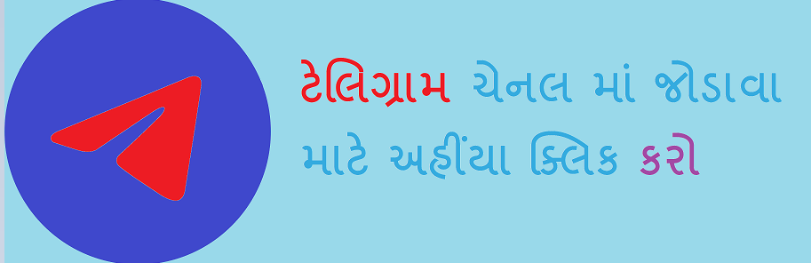 Maru Gujarat Telegram