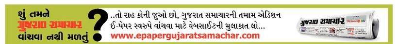Gujarat Samachar e paper