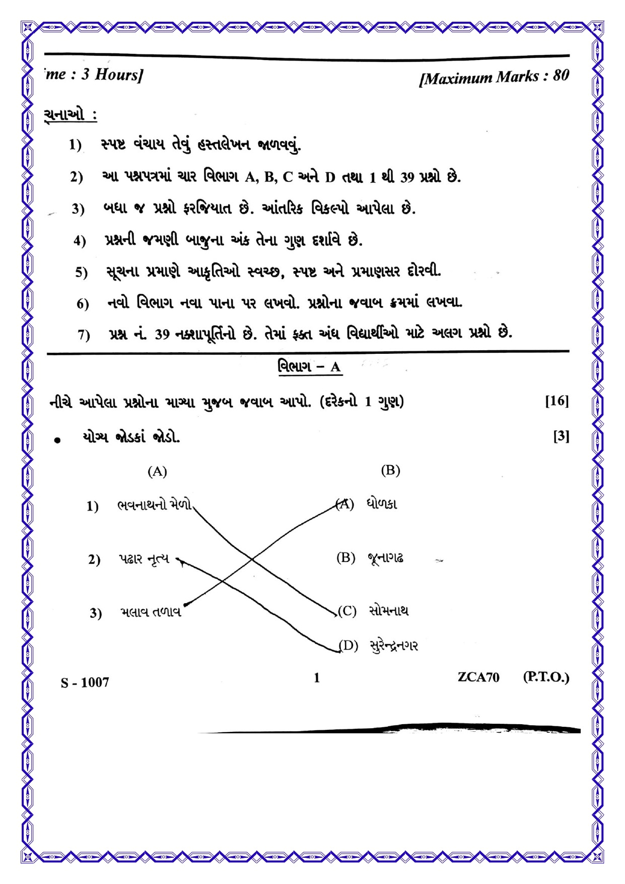 Today's GSEB 10th SSC Social Science Answer key : Samajik Vigyan Paper Solution 2020 1