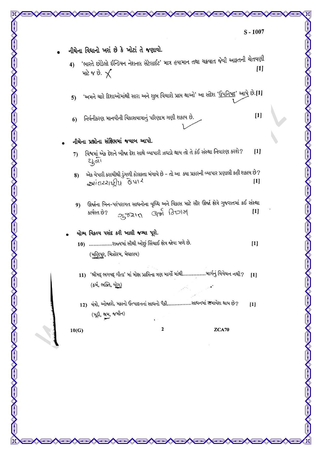 Today's GSEB 10th SSC Social Science Answer key : Samajik Vigyan Paper Solution 2020 2