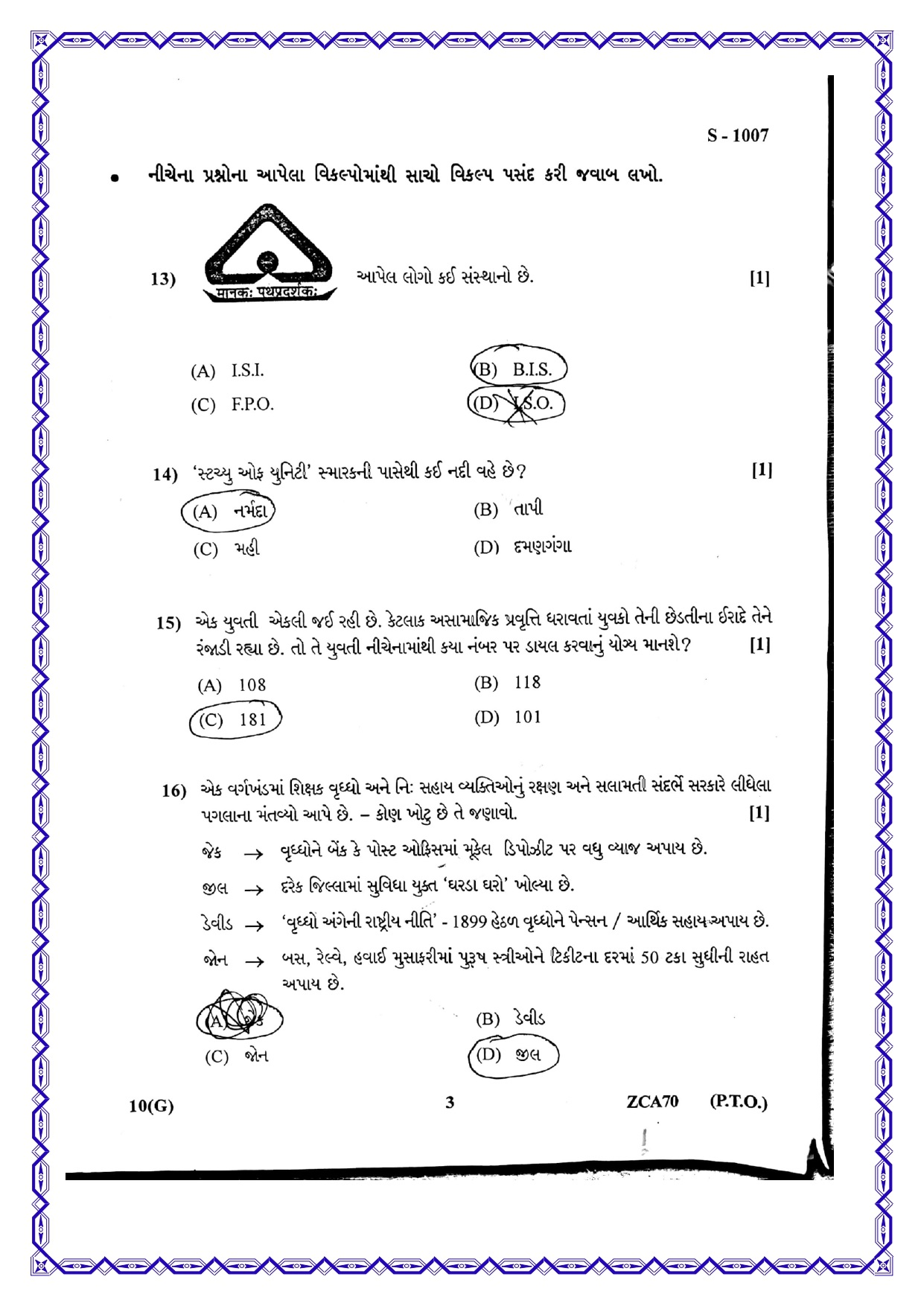 Today's GSEB 10th SSC Social Science Answer key : Samajik Vigyan Paper Solution 2020 3