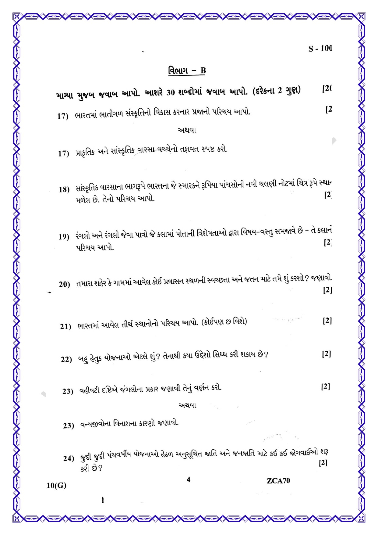 Today's GSEB 10th SSC Social Science Answer key : Samajik Vigyan Paper Solution 2020 4