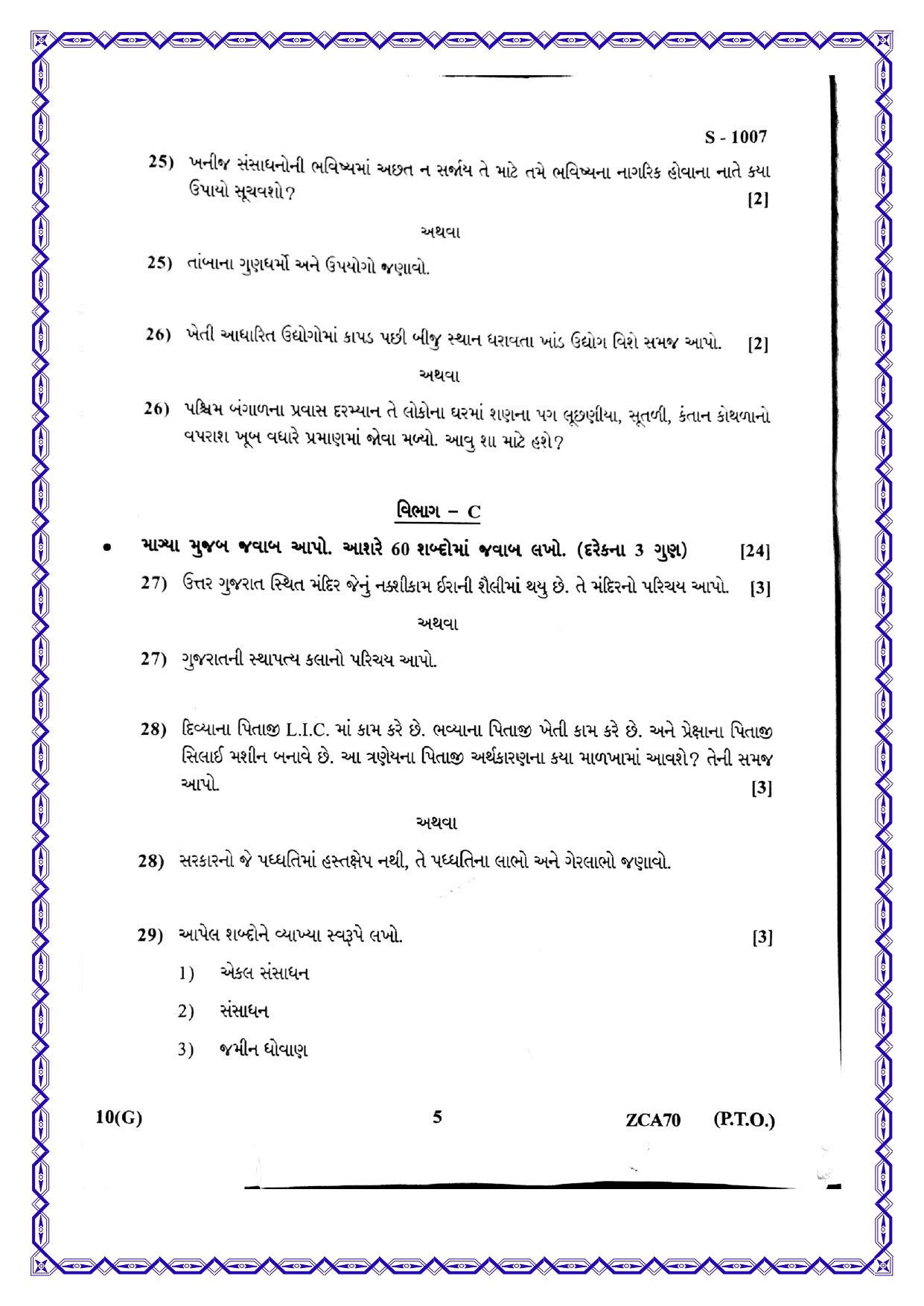 Today's GSEB 10th SSC Social Science Answer key : Samajik Vigyan Paper Solution 2020 5