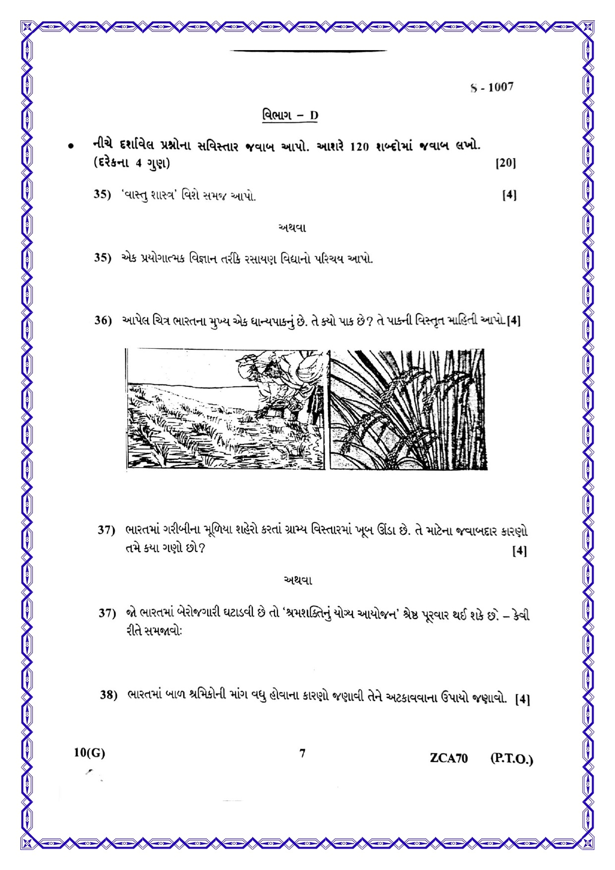 Today's GSEB 10th SSC Social Science Answer key : Samajik Vigyan Paper Solution 2020 7