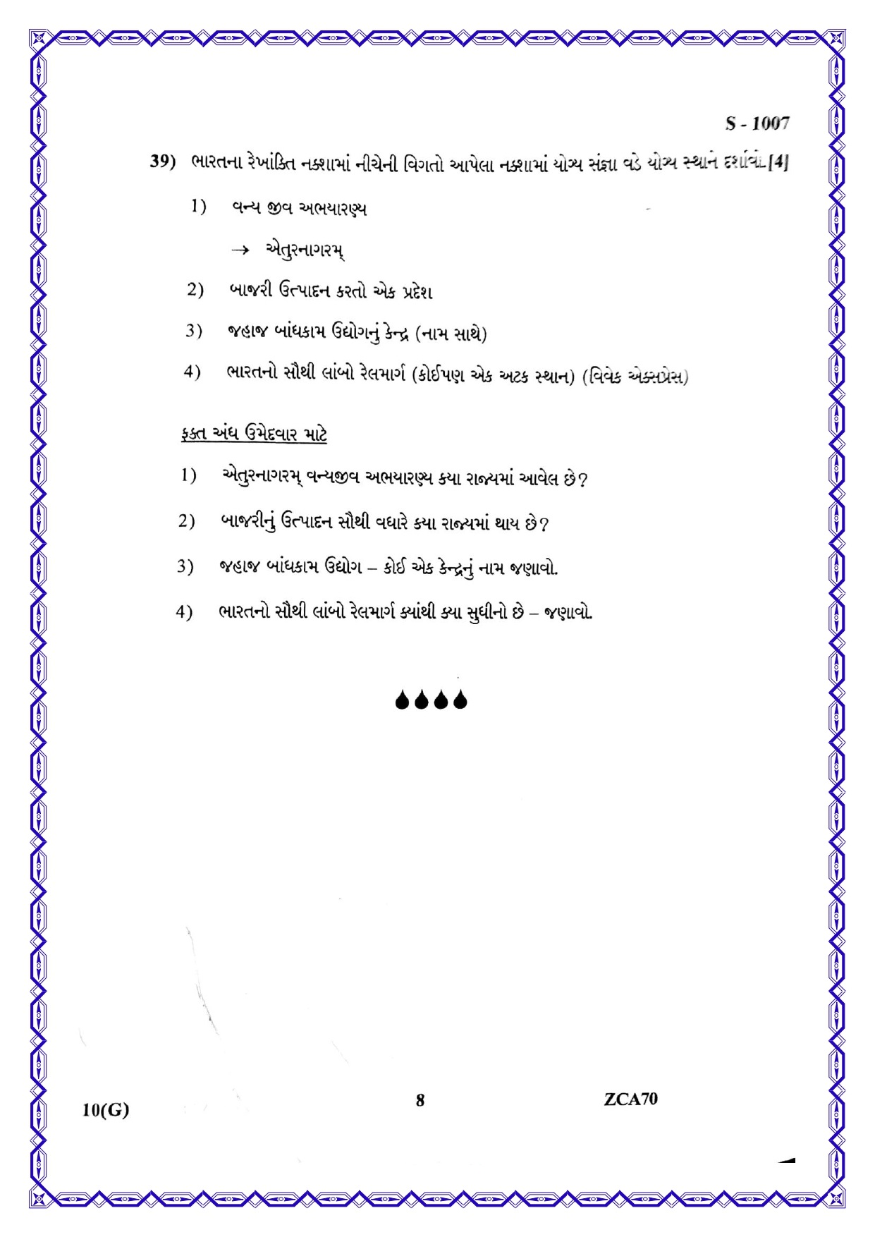 Today's GSEB 10th SSC Social Science Answer key : Samajik Vigyan Paper Solution 2020 8