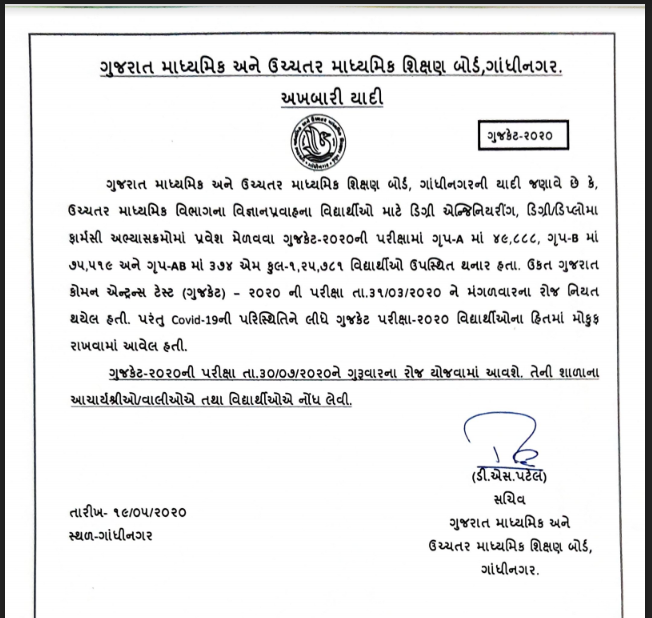 Gujcet Exam date