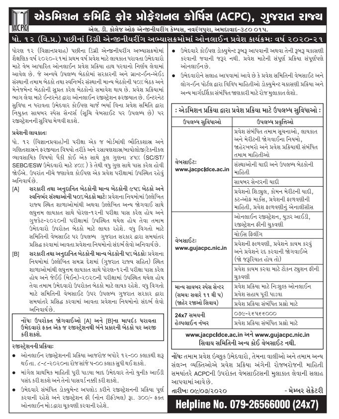 ACPC_ENGG_ADMISSION_2020-21