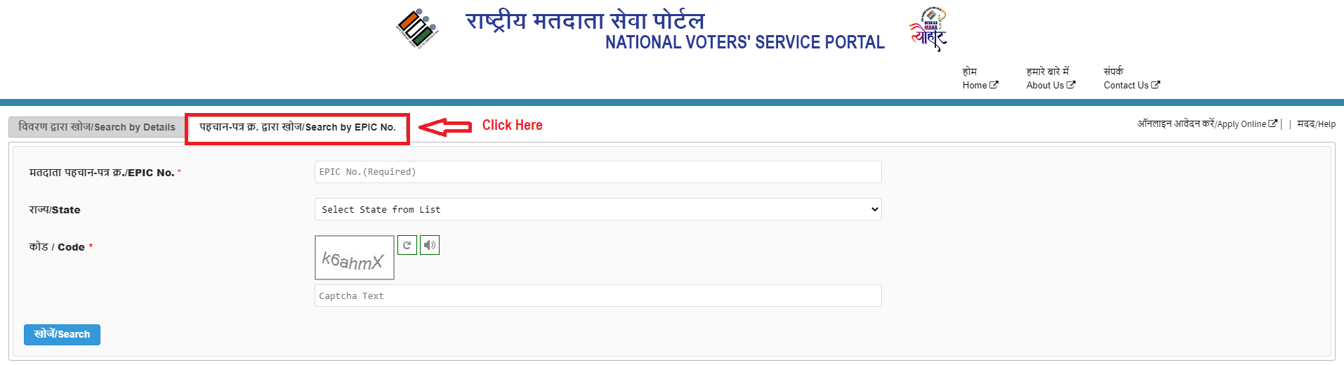Name in voter list by EPIC Number