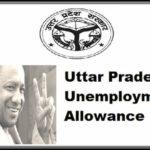 Uttar Pradesh Unemployment Allowance 2021: Apply Online (UP Berojgari Bhatta) 2
